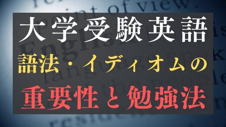 大学受験英語での語法・イディオムの重要性【語法と文法の違いや勉強法も解説】