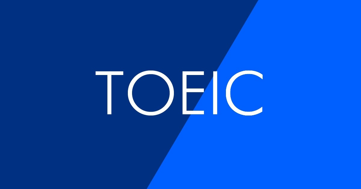 大学受験英語とTOEICの違いと勉強法