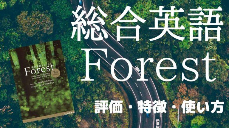 総合英語Forest(フォレスト)7th Editionの評価(評判)と使い方