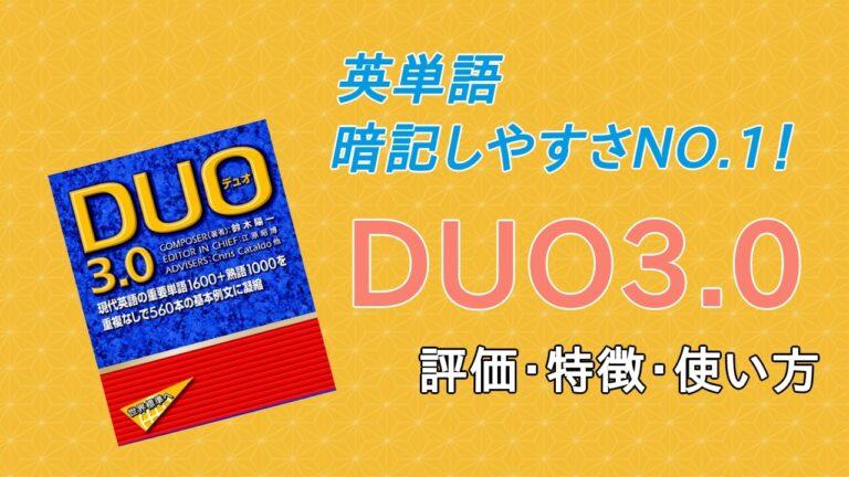 DUO3.0の評価(評判)・口コミと使い方