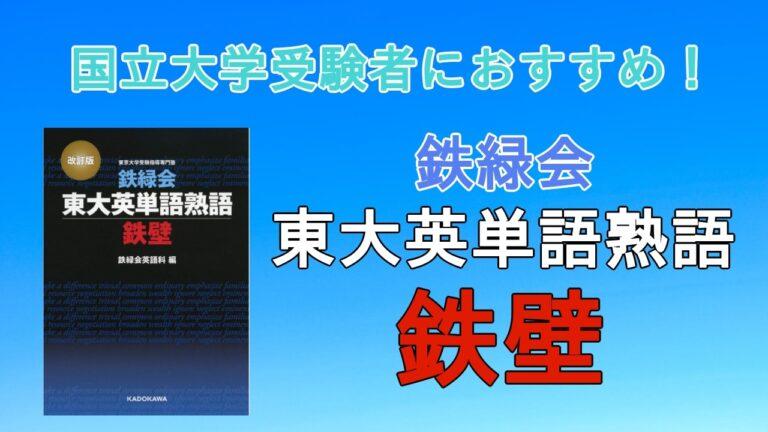 【鉄壁】鉄緑会東大英単語熟語の評価(評判)・口コミと使い方