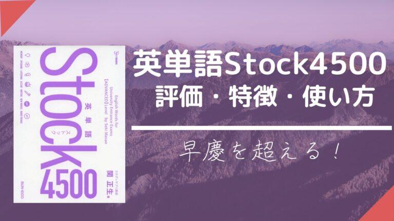 英単語Stock4500の評価(評判)と使い方