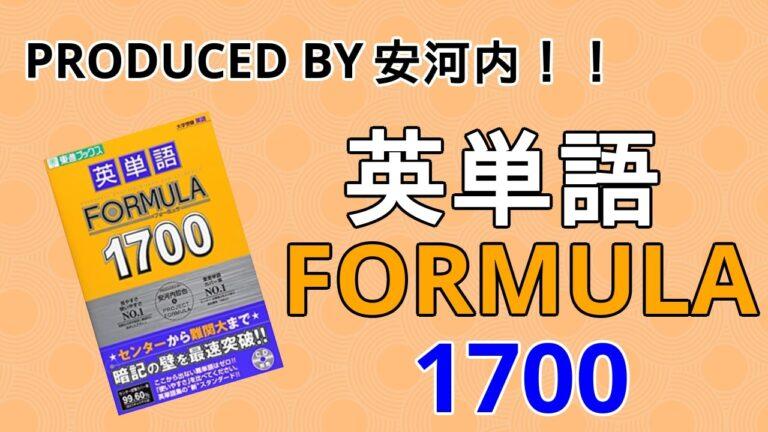 FORMULA1700の評判(評価)と使い方