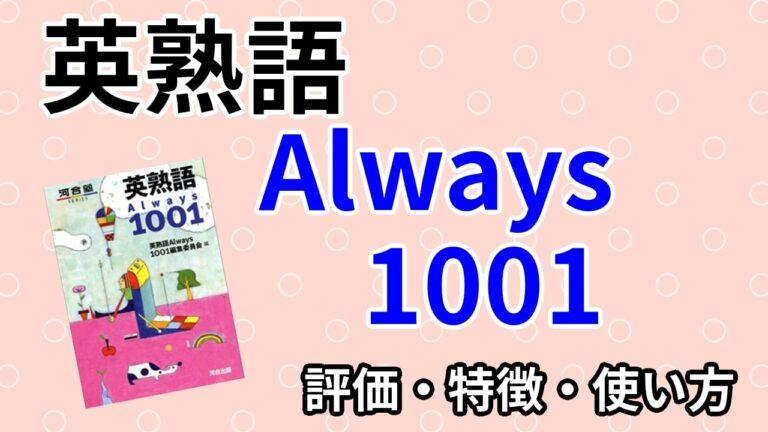 英熟語Always1001の評価(評判)と使い方