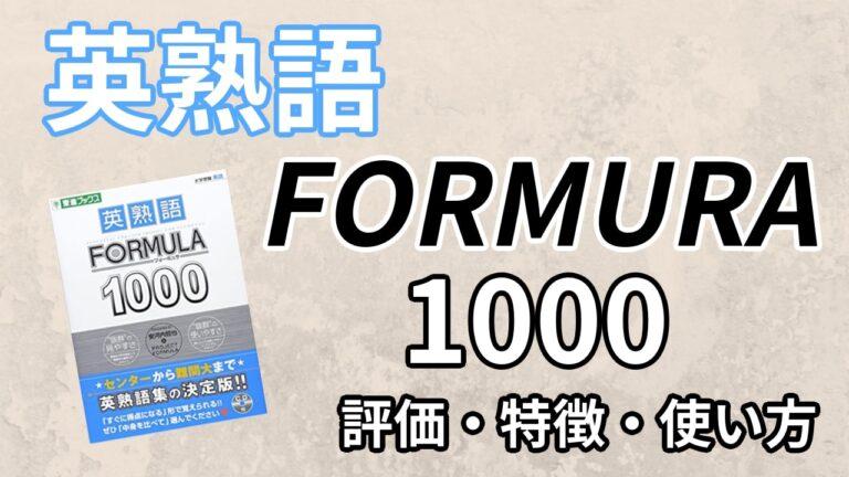 英熟語FORMULA1000の評価(評判)と使い方