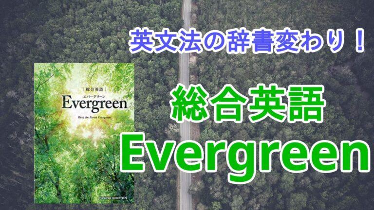 総合英語Evergreenの評価(評判)と使い方