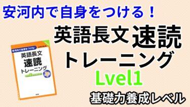 英語長文速読トレーニングLevel1の評価(評判)と使い方