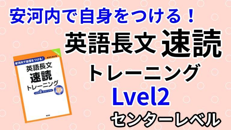 英語長文速読トレーニングLevel2の評価(評判)と使い方