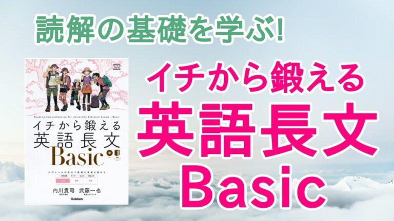 イチから鍛える英語長文Basicの評価(評判)と使い方