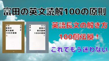 富田の英文読解100の原則の評価(評判)と使い方【特徴・勉強法】