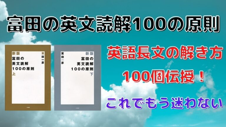 富田の英文読解100の原則の評価(評判)と使い方