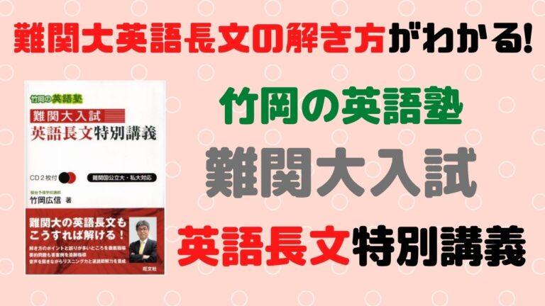 竹岡の英語塾難関大入試英語長文特別講義の評価(評判)と使い方