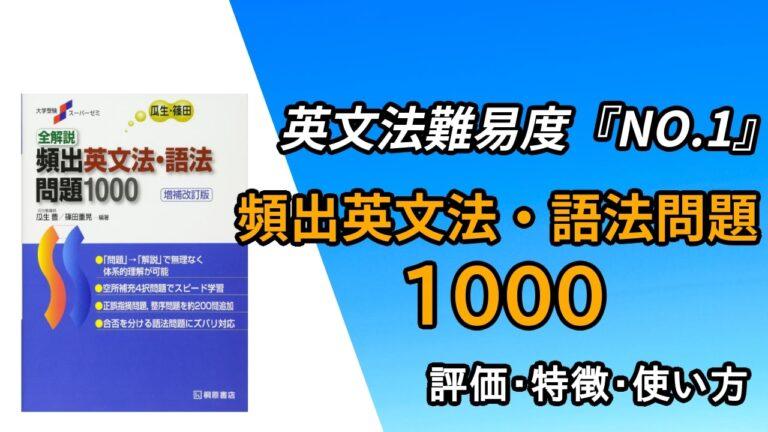 全解説頻出英文法・語法問題1000の評判(評価)と使い方
