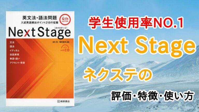 Next Stage(ネクストステージ)英文法・語法問題の評判(評価)と使い方