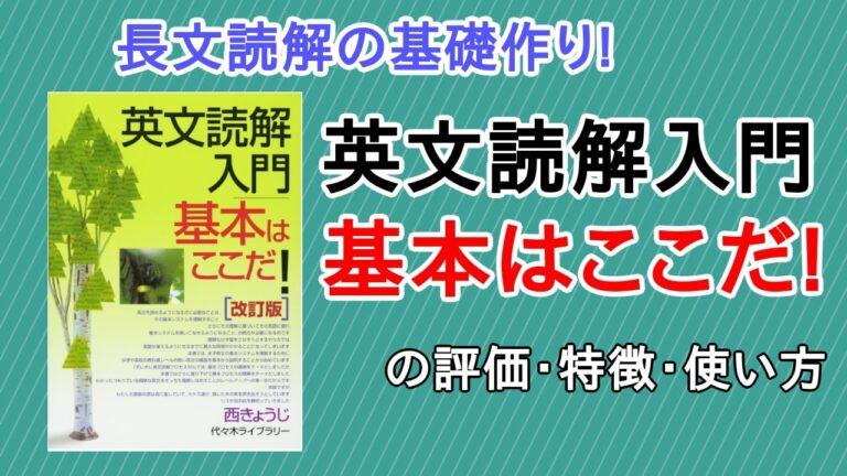 英文読解入門基本はここだ!の評価(評判)と使い方