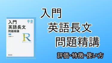 入門英語長文問題精講の評価(評判)と使い方