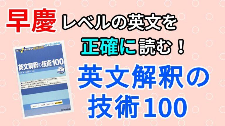 英文解釈の技術100の評価(評判)と使い方