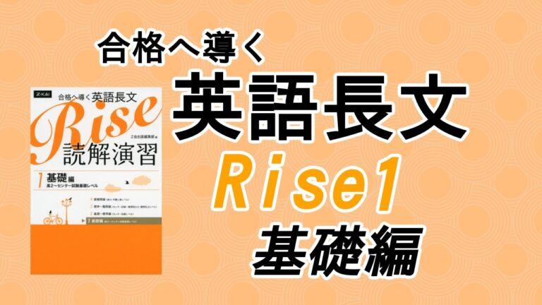 合格へ導く英語長文Rise 読解演習1.基礎編の評価と使い方
