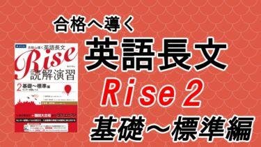 合格へ導く英語長文Rise 読解演習2.基礎~標準編