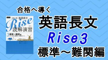 合格へ導く英語長文Rise 読解演習3.標準~難関編の評価(評判)と使い方