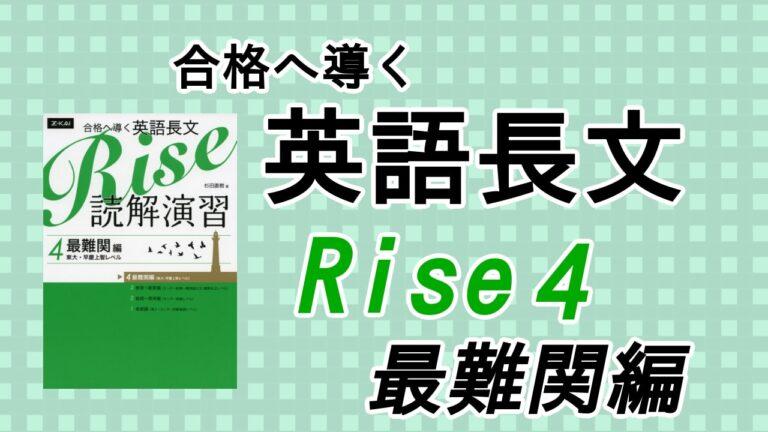 合格へ導く英語長文Rise 読解演習4.最難関編の評価と使い方