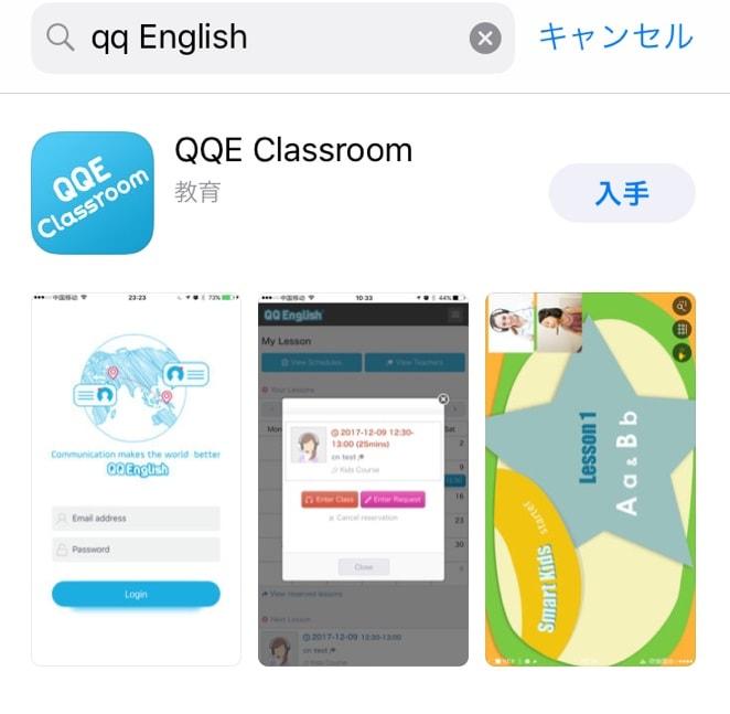 QQEnglishアプリ