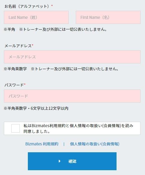 ビズメイツの無料会員登録情報入力画面