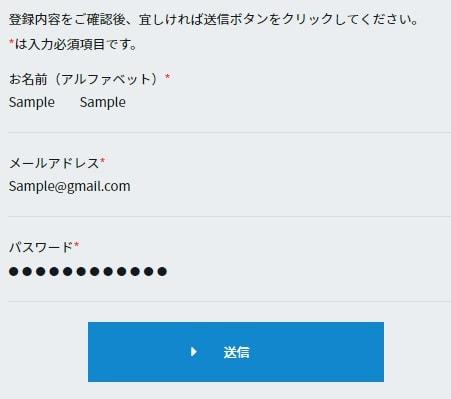 ビズメイツの無料会員登録情報確認ボタン
