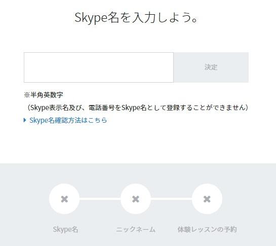 SkypeのID入力画面