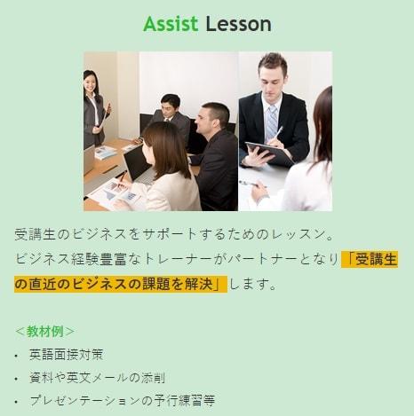 Assist Lessonの画像