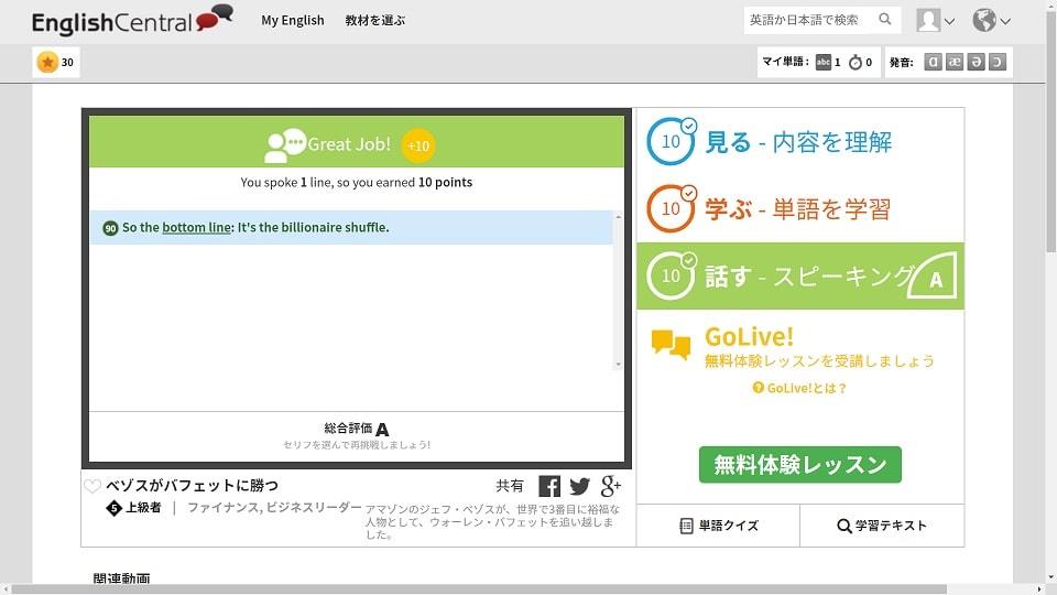 「話す」の画面