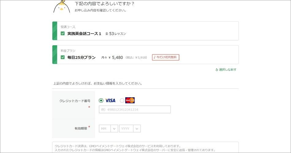 Kimini英会話のクレジットカード情報の入力の画像