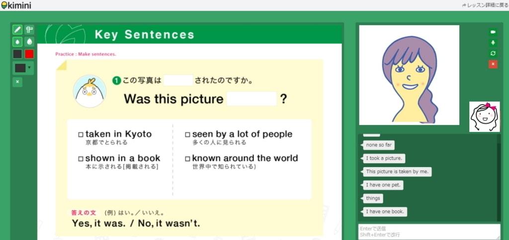 Kimini英会話の教材