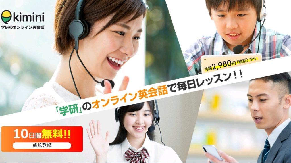 Kimini英会話の講師