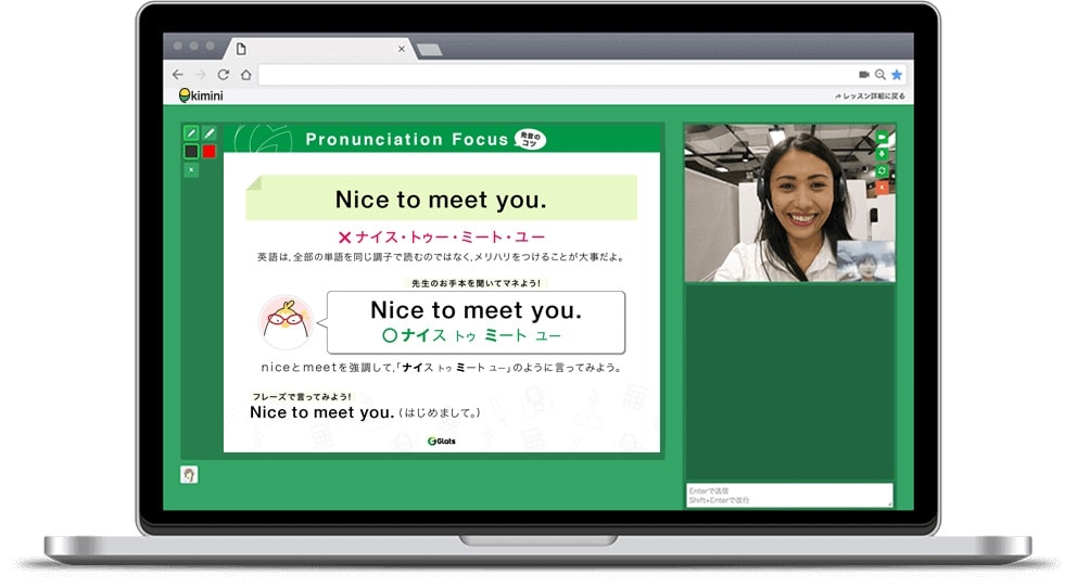 Kimini英会話レッスン画面