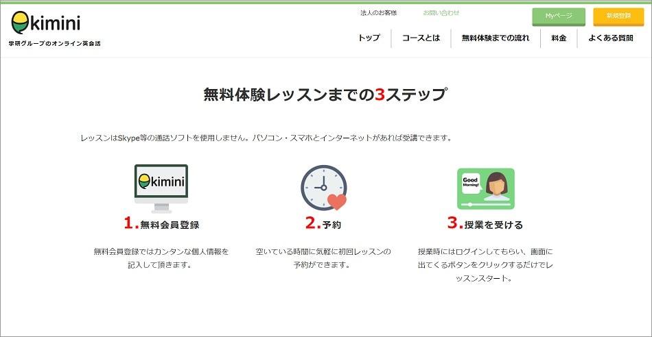 Kimini英会話の無料会員登録トップ画面