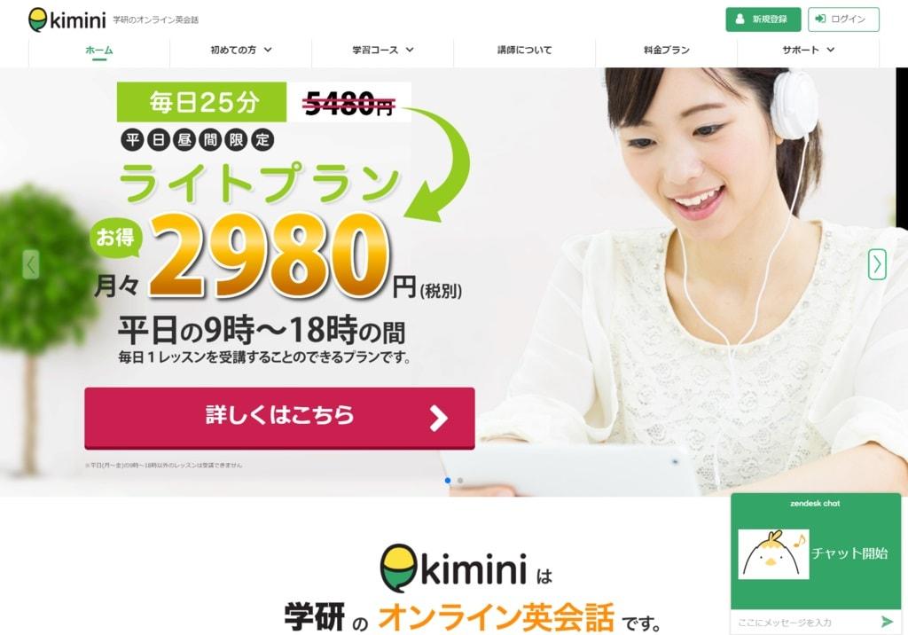 Kimini英会話の新規登録ボタン