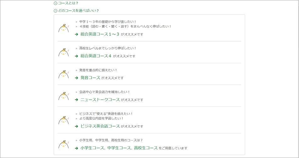 Kimini英会話のコース選択のページ