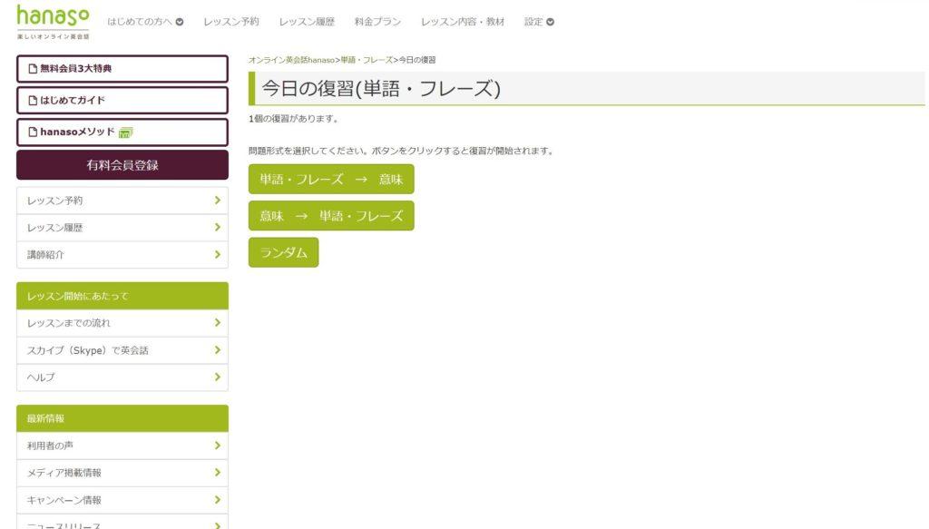 hanasoの復習管理画面
