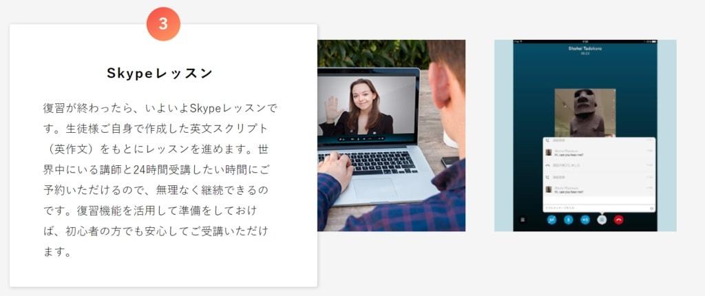 Skypeレッスンの画像