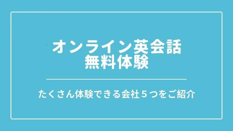 オンライン英会話おすすめのスクールランキング【トップ5】
