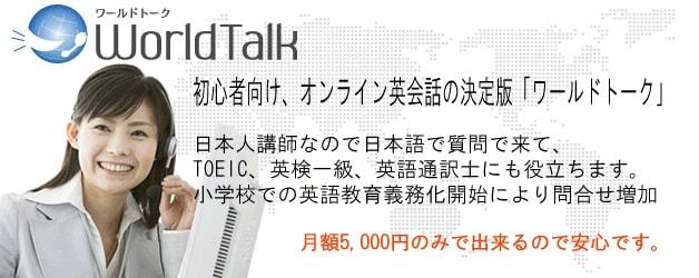 ワールドトーク(Worldtalk)の講師