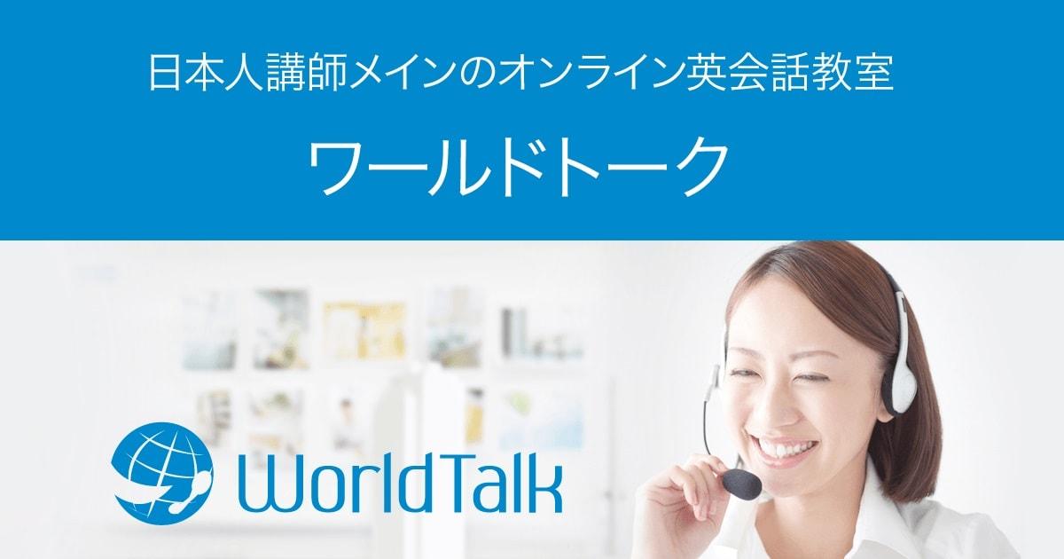 ワールドトーク(Worldtalk)の概要