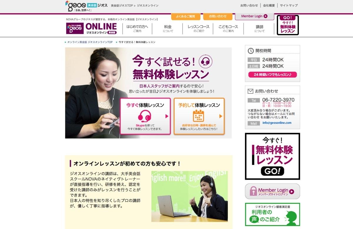 ジオスオンライン公式ホームページから申し込み