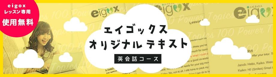 eigox(エイゴックス)の教材(テキスト)