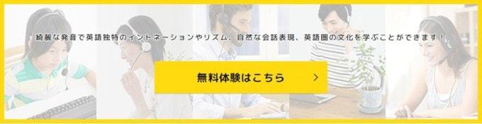 eigox(エイゴックス)の無料体験
