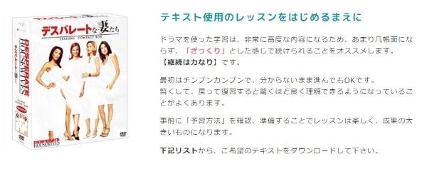 エイゴックス(Eigox)のドラマ英会話