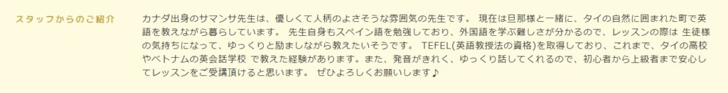 エイゴックス(Eigox)スタッフからのコメント