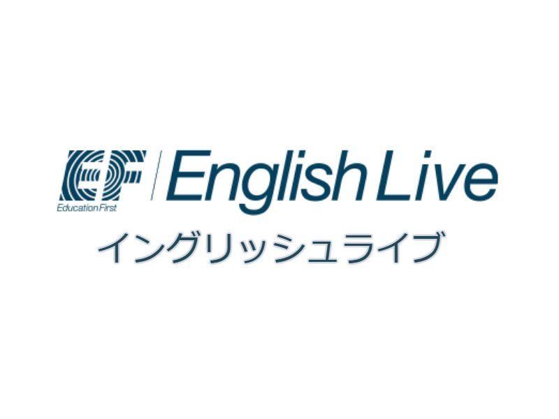 EF English live(EFイングリッシュライブ)の画像