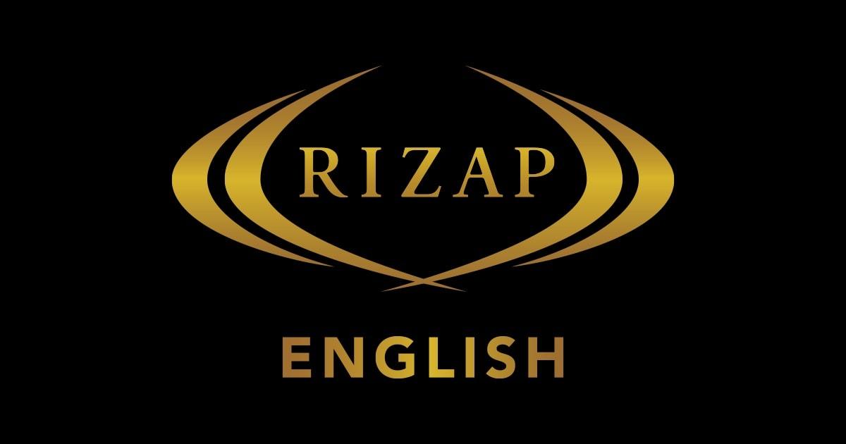 ライザップ イングリッシュ(RIZAP ENGLISH)とは